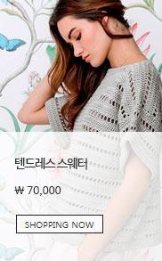 텐드레스 스웨터